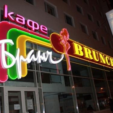 8 марта в кафе Brunch