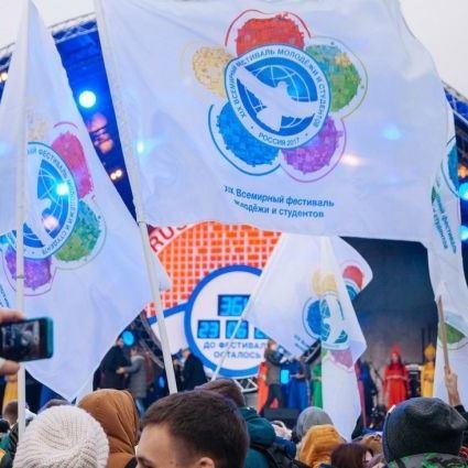 Всемирный фестиваль молодежи и студентов в Екатеринбурге