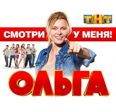 Я - это я, а Ольга - это Ольга