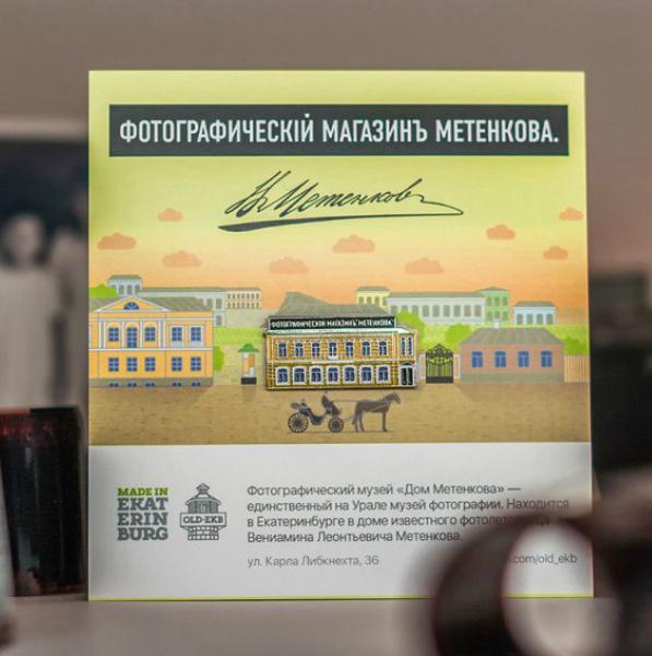 Мини-копия Дома Метенкова