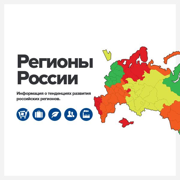 Новый рейтинг регионов