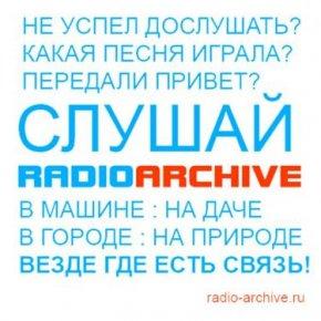 Радио Вышка теперь и в записи