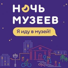 «Ночь музеев-2018»