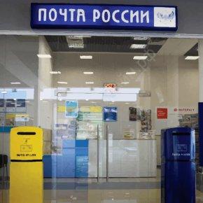 Продукты почтой России