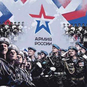 Армейская реформа
