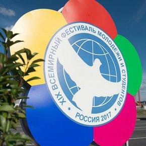 Встречай молодёжь, Москва!