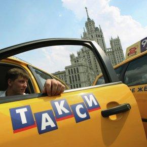 Таксисты, готовьтесь