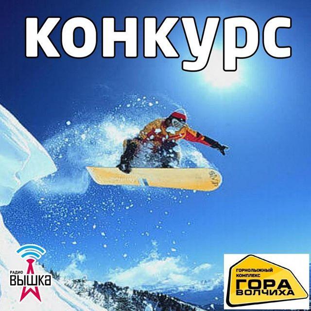 Конкурс от горнолыжного комплекса Гора Волчиха и радиостанции Вышка! На кону ДВА ски-паса на целый день с полностью бесплатным прокатом ...