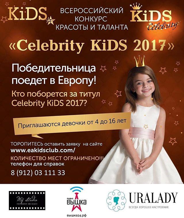 """Радиостанция """"Вышка"""" поддерживает детский конкурс! Принимайте участие!  regram @kidsclub_ekb ????Для участия в конкурсе красоты Celebrity KiDS, победительница которого поедет в ..."""
