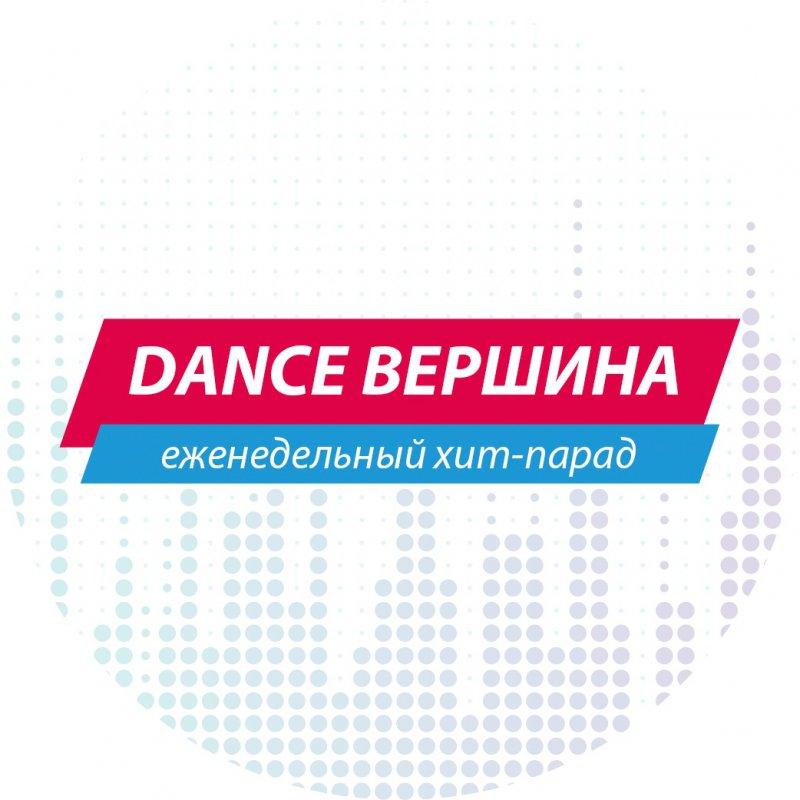 Dance Вершина