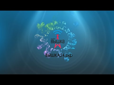 Радио Вышка ID