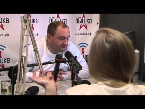 Сергей Ершов на радио Вышка