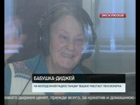 Бабушка-диджей на молодежном радио